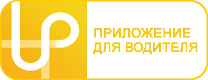 voditel-app